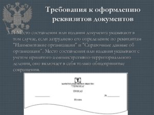Реквизиты документов и требования к их оформлению по 44-ФЗ