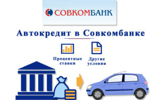 Оформление автокредита в Совкомбанке