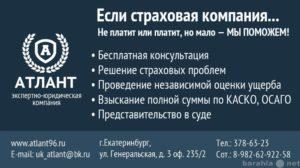 Как работают автоюристы в Екатеринбурге