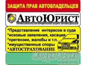 Автоюристы в городе Симферополе