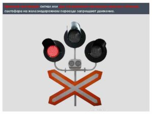 Сигналы светофора на ЖД переезде