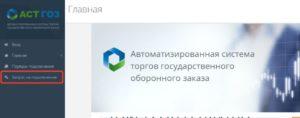 Электронная площадка АСТ ГОЗ: как зарегистрироваться и начать работать