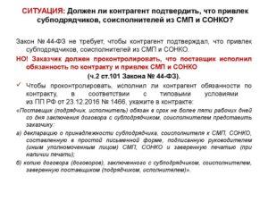 Информацию о привлекаемых в крупные контракты субподрядчиках и соисполнителях предложено раскрывать в ЕИС
