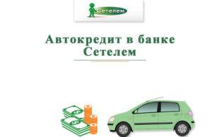 Получение автокредита в Сетелем банке