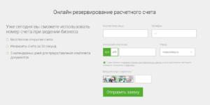Резервирование отдельного расчетного счета по ГОЗ в Сбербанке