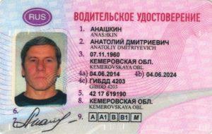Водительские права категории B
