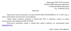 Заявление по восстановлению КБМ по ОСАГО