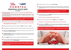 Повышение тарифов страхования ОСАГО в 2019 году