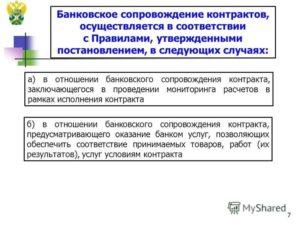 Банковское сопровождение контрактов – в помощь гоcзаказчику