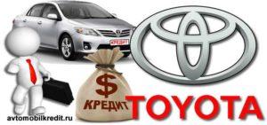 Автокредитование в Тойота банке