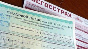 Страховка ОСАГО в Росгосстрах