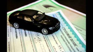 Меняется ли страховка при переоформлении автомобиля