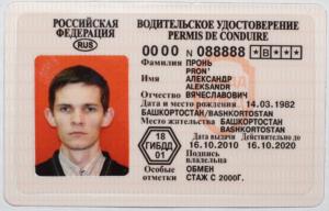 Как узнать кем выданы водительские права