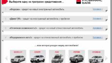 Как взять автокредит в Русфинанс банке