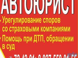 Автоюристы в Астрахани