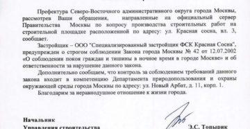 Решение и предписание в отношении Префектуры ЮАО города Москвы