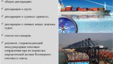 Правила при перевозках грузов водным транспортом