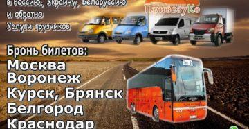 Перевозки из России в Украину и обратно
