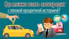 Автокредитование без первоначального взноса с плохой кредитной историей
