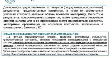Экспертиза результатов контракта: практика контроля заказчиков