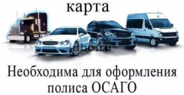 Как пройти техосмотр для ОСАГО в Санкт-Петербурге