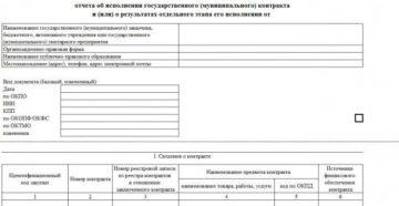 Отчет об исполнении контракта по 44-ФЗ