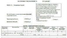Налоговое уведомление на уплату транспортного налога
