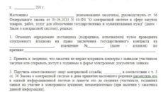 Отмена аукциона по 44-ФЗ по решению заказчика
