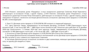Как прописать в договоре повышение НДС с 2019