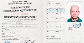 Получение международного водительского удостоверения в 2019 году