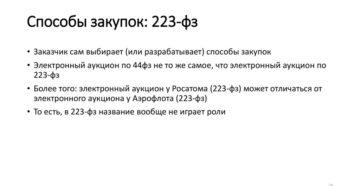 30 уникальных способов закупки по Закону № 223-ФЗ