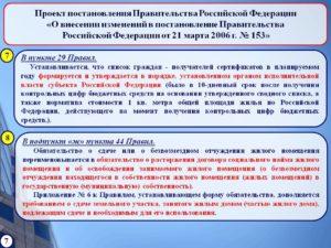 Комментарий к Постановлению Правительства РФ от от 03.03.2006 № 117