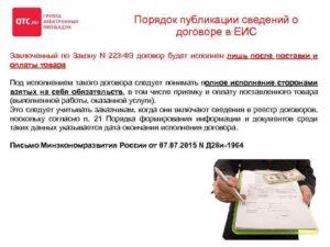 Публикация сведений о заключенных договорах по 223-ФЗ