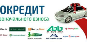 Какие банки дают автокредит без первоначального взноса