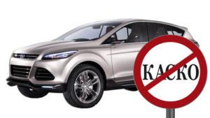 Автокредит без КАСКО на новую машину