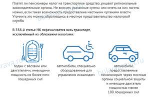 Как пенсионеры оплачивают транспортный налог