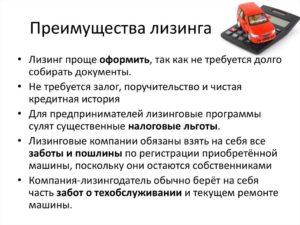 Преимущества лизинга транспортного средства