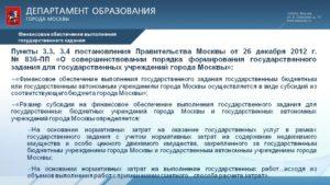 Постановление Правительства Москвы от 26.12.2012 № 836-ПП