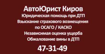 Автоюристы города Киров