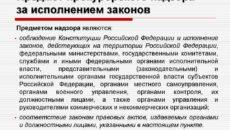 """""""Практика прокурорского надзора за исполнением законодательства о госзакупках"""""""