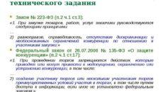 Особенности подготовки технических заданий на закупку по Закону № 223-ФЗ