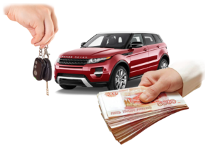 Выкуп автомобиля из залога