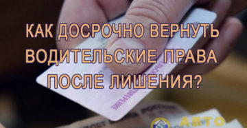 Досрочный возврат водительского удостоверения после лишения