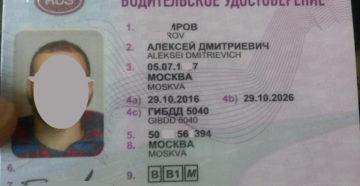 Как заменить водительское удостоверение в СПб