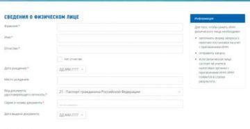 Проверка поставщика по ИНН и другим параметрам