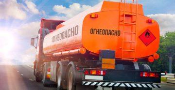 Водитель по доставке опасных грузов
