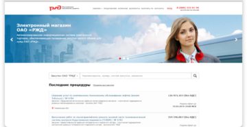 Электронная площадка РЖД и электронный магазин