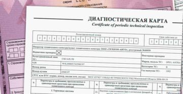 Как пройти техосмотр для ОСАГО в Москве