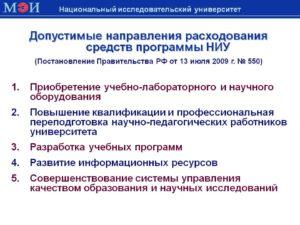 Постановление Правительства РФ от 13.07.2009 № 550