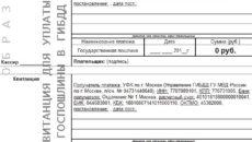 Оплата пошлины за госрегистрацию автомобиля в ГИБДД